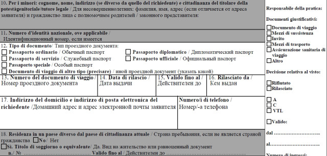 Часть анкеты с данными о визовом документе