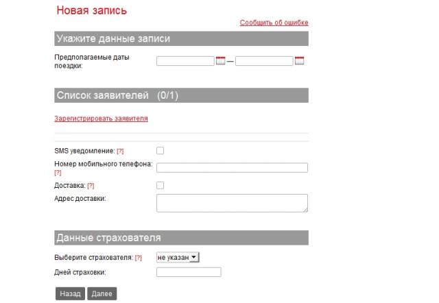 Страница для ввода данных о поездке