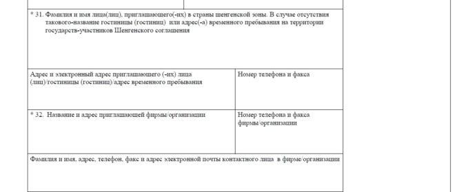 Часть визовой анкеты с данными о приглашающей стороне