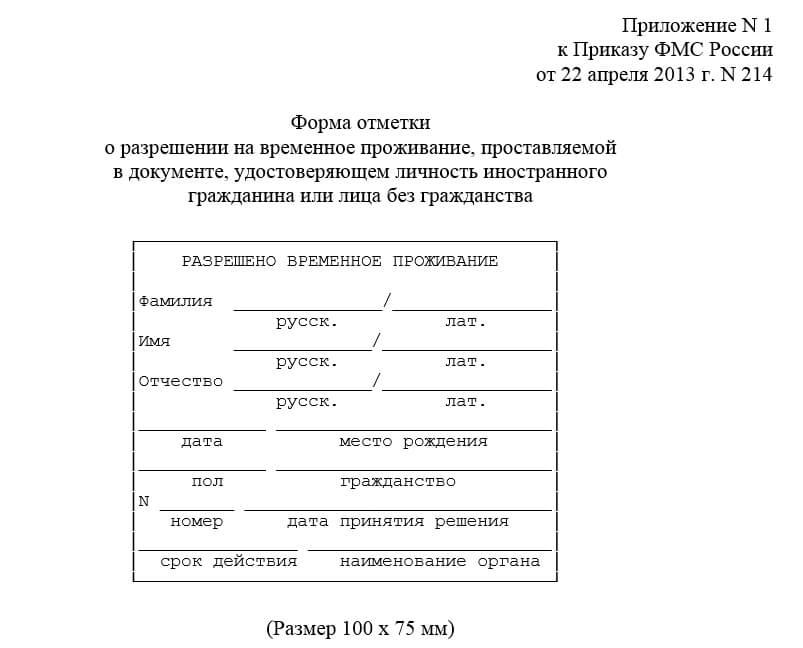 бланк рвп 2019