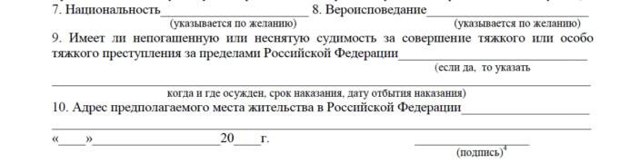 Часть заявления с данными о национальности