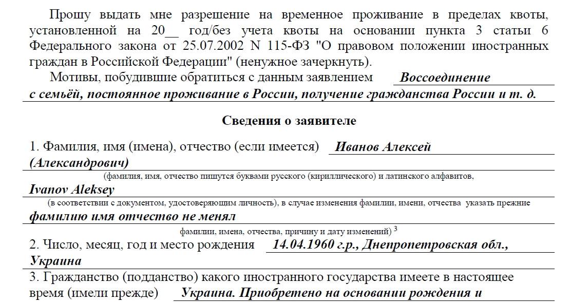 Пример заполнения заявления на рвп