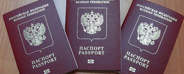Заграничные паспорта нового образца