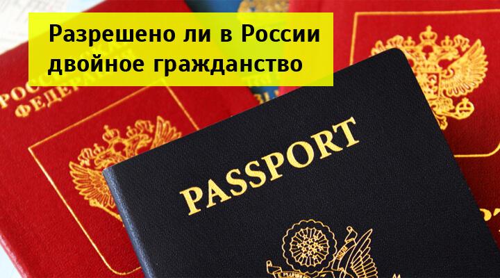 Возможно ли двойное гражданство в России