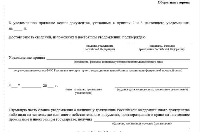 Часть формы о б уведомлении о втором гражданстве