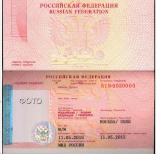 Паспорт для поездок заграницу