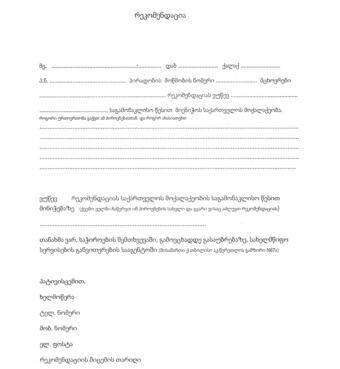 Заявление на гражданство