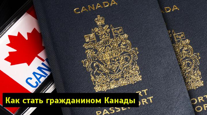 Гражданство Канады - для россиянина, как получить, двойное, сколько стоит, условия