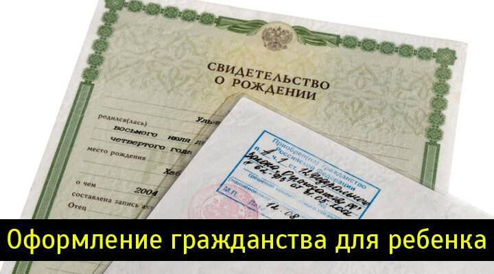 Как сделать гражданство рф ребенку документы 22