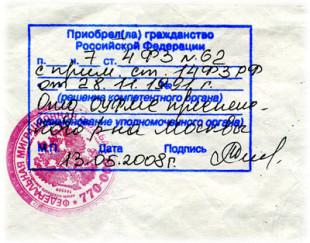 во-вторых, На свидетельстве о рождении нет штампа о гражданстве Диаспаре можно