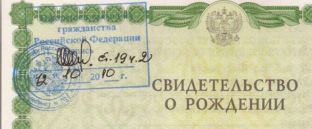 Штамп о подтверждении гражданства на свидетельстве