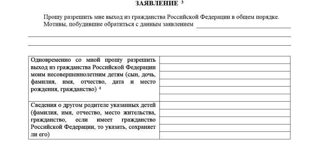 Заявление о выходе из гражданства РФ