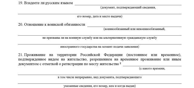 Часть заявления с данными о владении русским языком