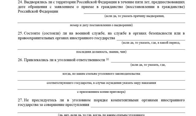 Часть заявления с данными о военной службе