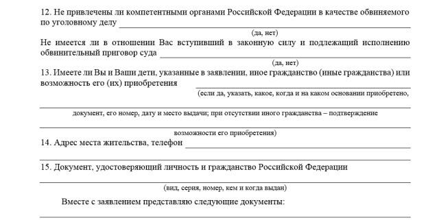 Часть заявления с данными о месте жительства