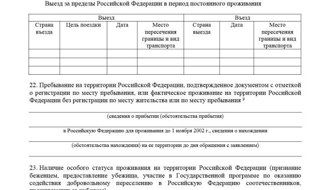 Часть заявления с данными о проживании в РФ