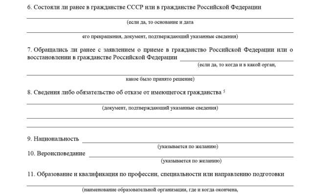 Часть заявления с данными о гражданства СССР