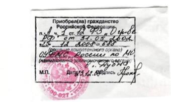 Штамп о приобретении российского гражданства