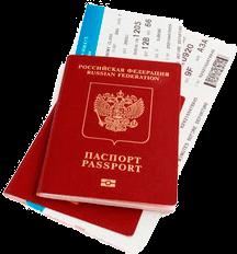 Загранпаспорт с билетами