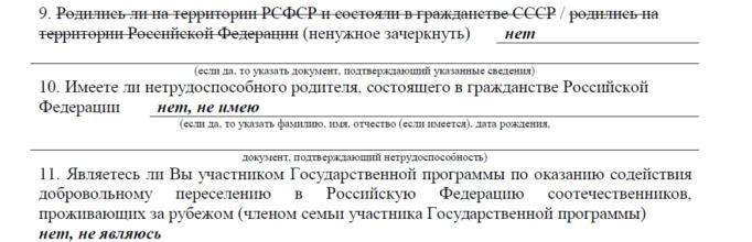 Образец заполнения анкеты
