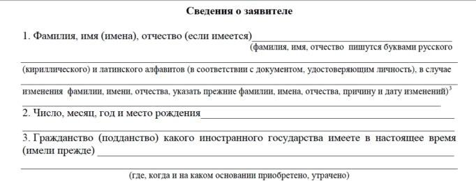 Часть заявления с данными о заявителе