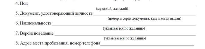 Часть заявления с адресными данными
