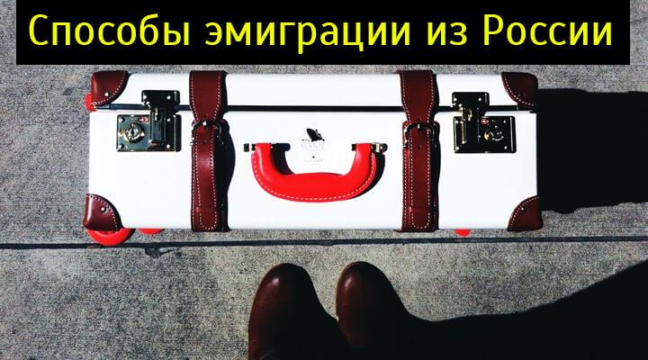 Куда уехать жить из России на ПМЖ