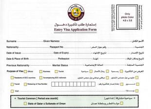 Бланк анкеты для оформления визы