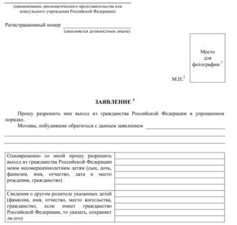 Список документов на получение гражданства РФ