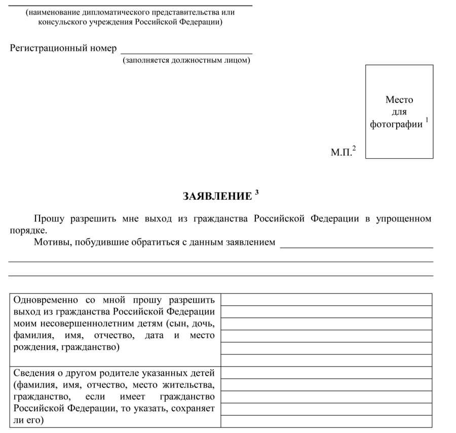 Образец заполнения Заявления о Выдаче Паспорта РФ