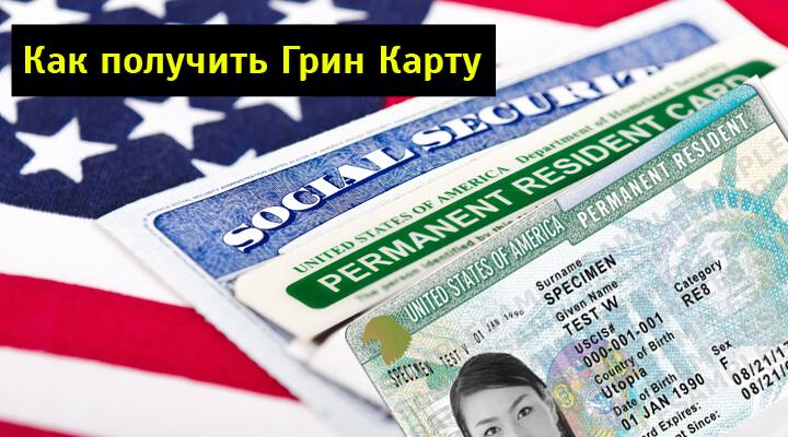 Как получить грин-карту США