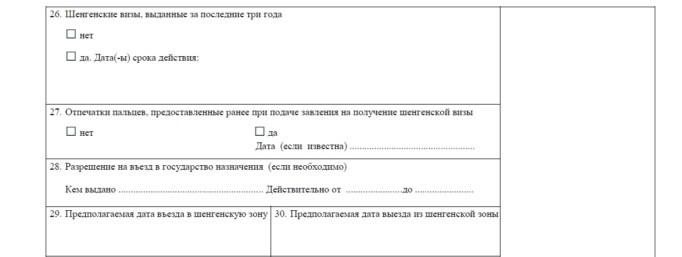 Заявление на получение шенгенской визы бланк в word скачать