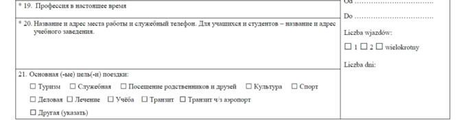 Часть визовой анкеты с данными о целях поездки