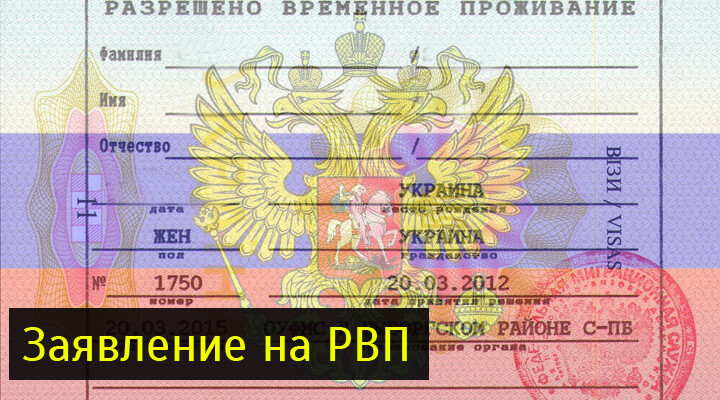 Рвп в 2016 для украинцев