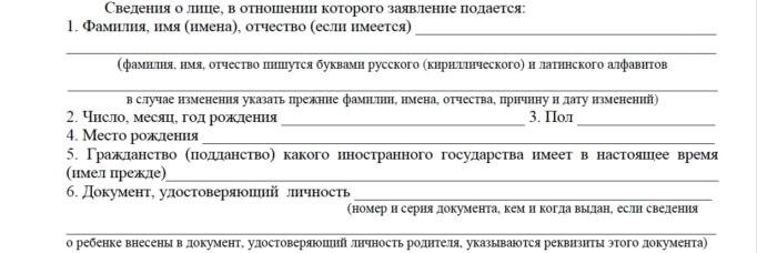 Часть заявления с личными данными