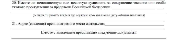 Часть заявления с данными о судимостях