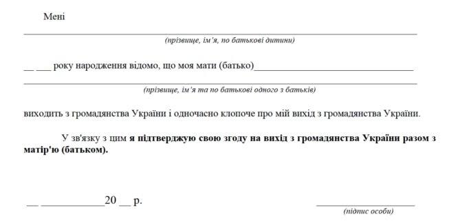 Часть заявления о прекращении гражданства для детей