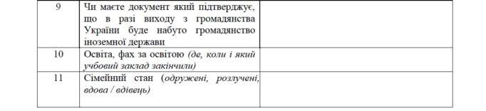 Часть заявления о прекращении гражданства