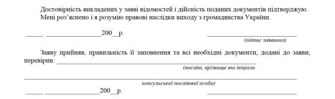 Часть заявления о прекращении гражданства с подписью