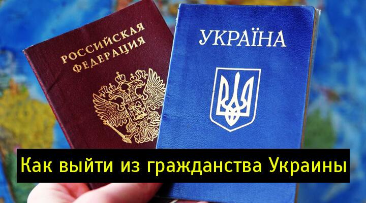 Отказ от гражданства Украины порядок и способы в т