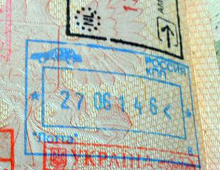Штамп на границе России