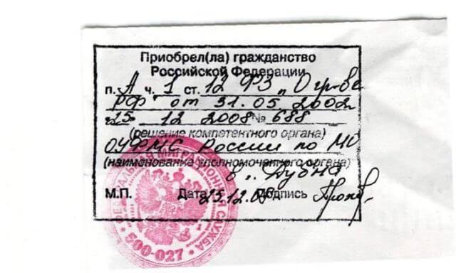 Штамп приобретения гражданства