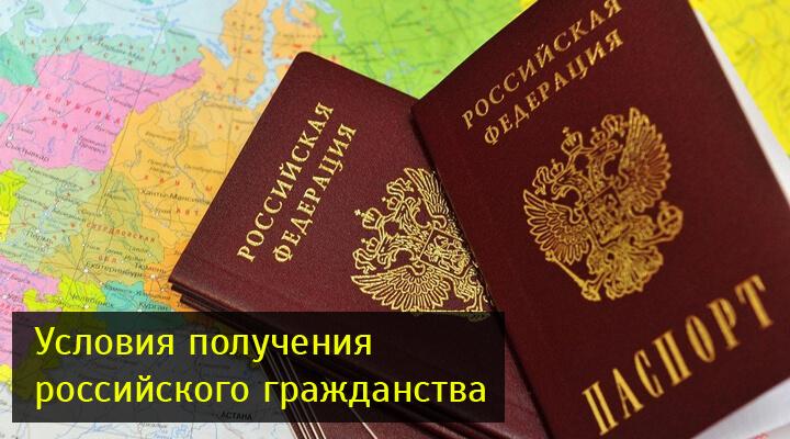 Куда надо обратиться для получения гражданства рф