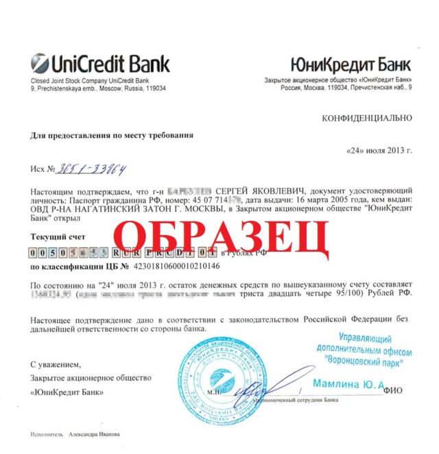 Образец справки из банка