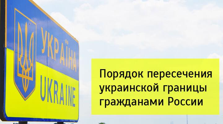 режиссер форум про пересечение границы украины Второй