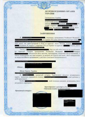 Приглашение для гражданина России