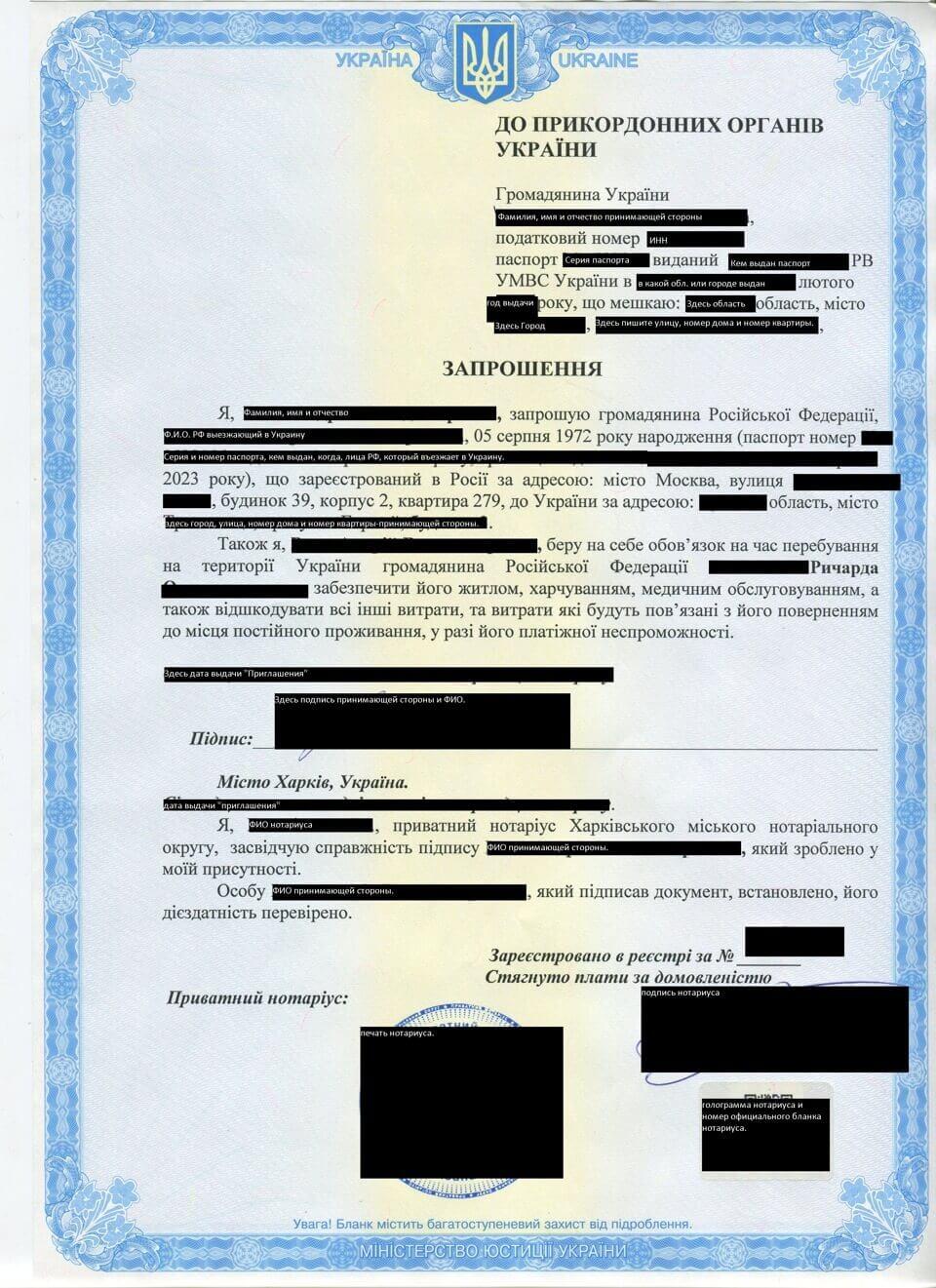 Как оформить приглашение в Украину для иностранца