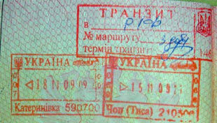 Украинские пограничные штампы