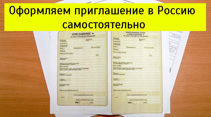 Какие документы необходимы для оформления приглашения для иностранных граждан