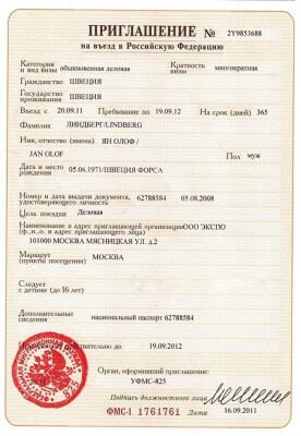 Бланк документа для въезда инострпанца